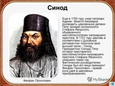 В каком году был создан Синод