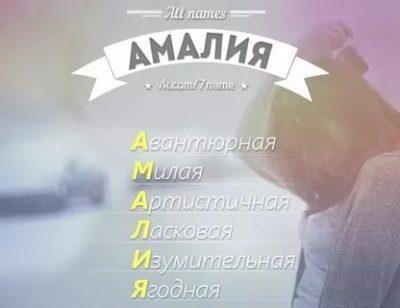 Что означает женское имя Амелия
