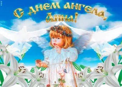 Когда у Яны день ангела