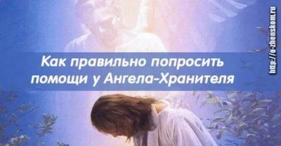 Как просить своего ангела о помощи