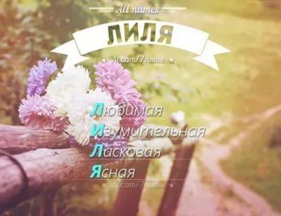 Что означает имя лиля