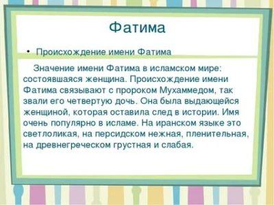 Что означает имя Фатима на русском