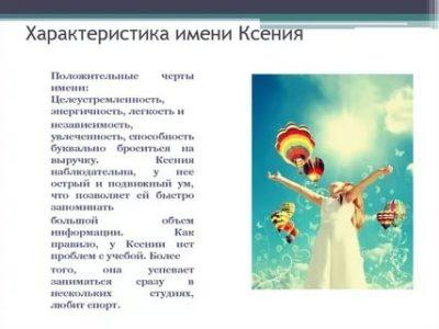 Что означает имя Ксения кратко
