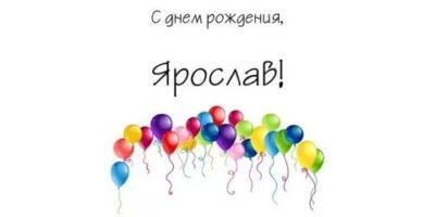 Какого числа День ангела у Ярослава