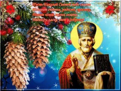 Какого числа в декабре День Святого Николая