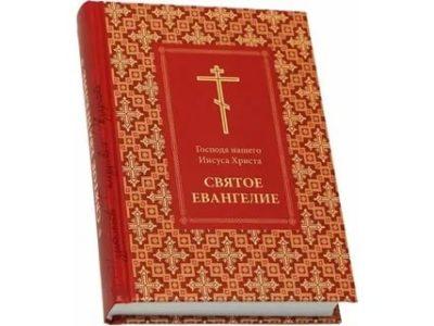 Что такое Святое Евангелие