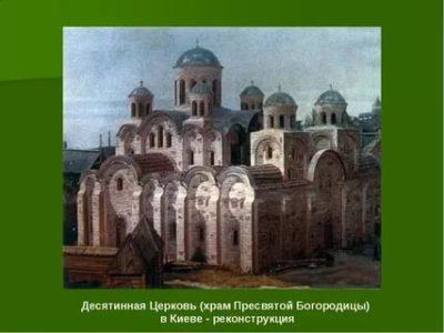 Кто создал Десятинную церковь