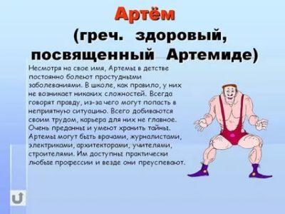 Что означает имя Артем