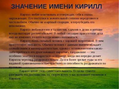 Что означает мое имя Кирилл
