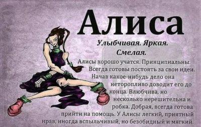 Что означает имя Алиса