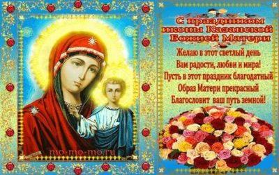 Когда празднуется праздник Казанской иконы Божией Матери