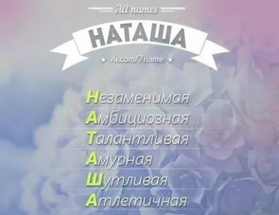 Как расшифровать имя Наташа