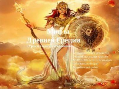Какие есть греческие богини
