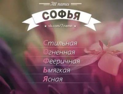 Что означает имя Софа