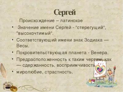 Что такое значение имени Сергей