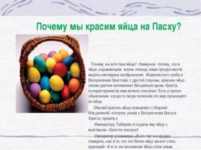Почему именно яйца на Пасху