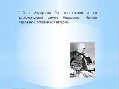 Как звали отца Ганса Христиана Андерсена