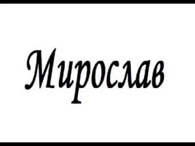 Что означает имя Мирослав