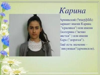 Что означает имя Карина на армянском