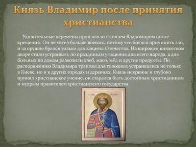 Как князь Владимир принял христианство