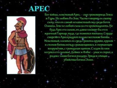 Чем владеет Бог Арес