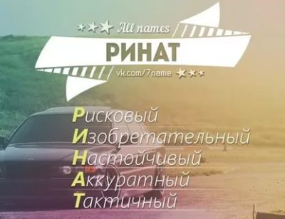 Какой национальности имя Ринат