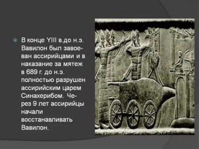 Кем был разрушен Вавилон
