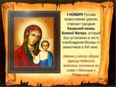 Какой праздник 4 ноября у православных
