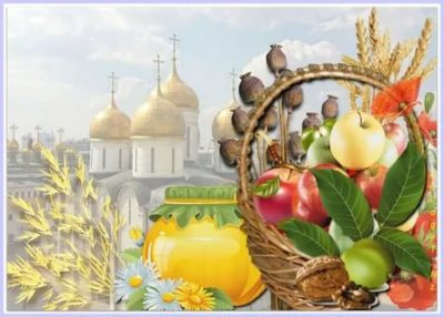 Когда у православных Яблочный Спас