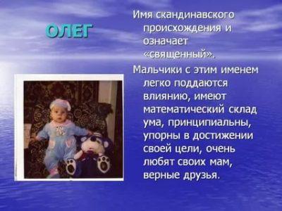 Что означает имя Олег на древнегреческом языке