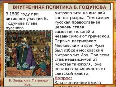 Как Русская Православная Церковь стала самостоятельной