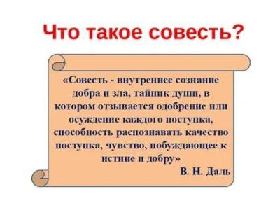 Что такое совесть простыми словами