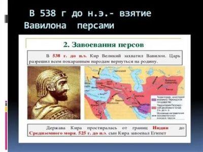 В каком году город Вавилон был захвачен персами