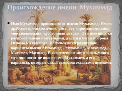 Что означает имя Мухамед