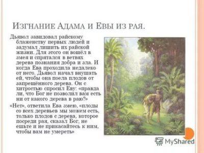 Почему Еву изгнали из рая