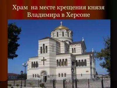 Где крестился Владимир Красно Солнышко