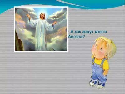 Как звали ангела