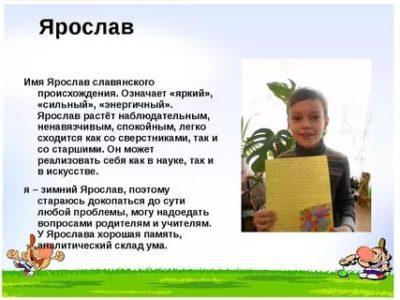 Как произошло имя Ярослава