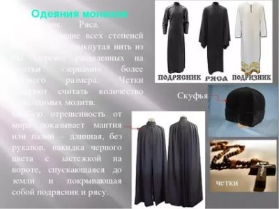 Как называется одежда православного монаха