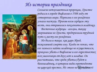 В каком году родился Иисус от сотворения мира
