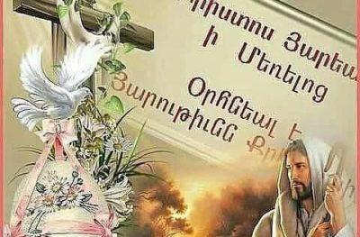 Как будет Христос воскрес на армянском