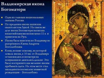 Почему икона называется Владимирской