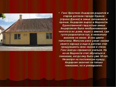 В каком городе жил Ганс Христиан Андерсен