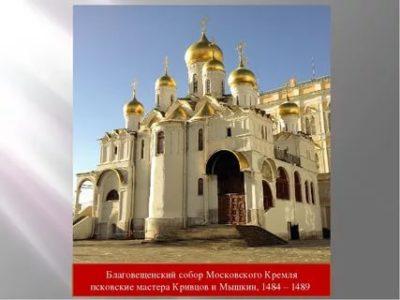 Когда построили Благовещенский собор