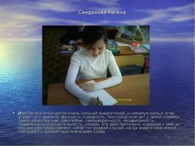 Что означает имя Регина на русском