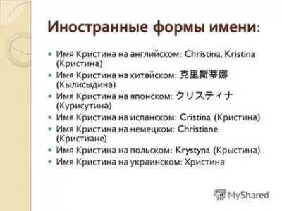Что означает имя Кристина на японском