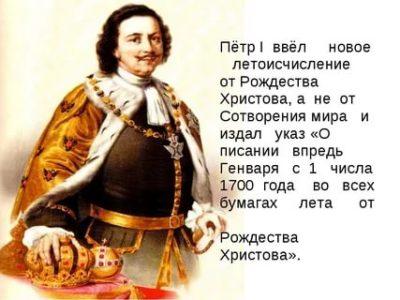 Кто ввел в России летоисчисление от Рождества Христова
