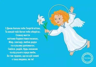 Когда у Егора день ангела
