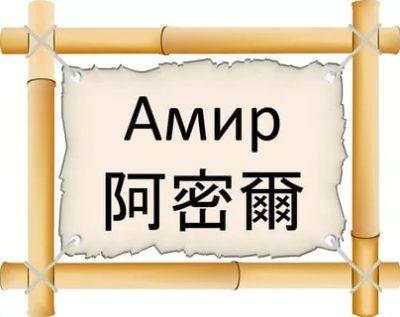 Что означает имя Амир