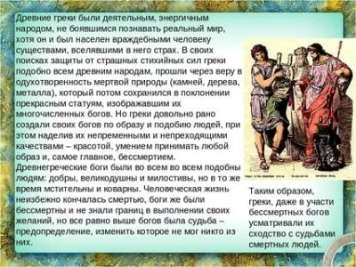 Какая вера была у древних греков
